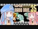 葵ちゃんと「マリオ35」 #3【VOICEROID実況】