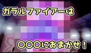 【ポケモン剣盾】対戦ゆっくり実況061 ガラルファイアーは〇〇におまかせ!