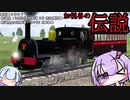 【冥列車を作ろう】加悦谷の伝説 120形蒸気機関車 ハ4995 客車【TpF2×迷列車】