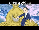 【替え歌】天翔ル総理
