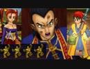 3DS版DQ8 主人公ゼシカ2人旅 第9話(ゆっくり実況)