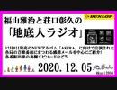 福山雅治と荘口彰久の「地底人ラジオ」  2020.12.05