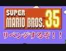 スーパーマリオブラザーズ 35  リベンジ!!!!(SUPER MARIO BROS. 35)