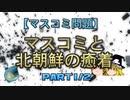 【ゆっくり解説】マスコミと北朝鮮の癒着 part1/2