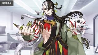 Fate/Grand Order 蘆屋道満(キャスター・リンボ、アルターエゴ・リンボ) マイルーム&霊基再臨等ボイス集+α
