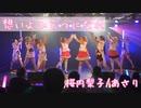 【ラ!サ!!】想いよひとつになれ 踊ってみた at ステラGirlsParty【9Mermaid】