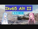 【WoT】ニュービータンカーことのは!16!【Ikv65 Alt II】