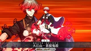 Fate/Grand Order 宝具のBGMを変えてみた part103
