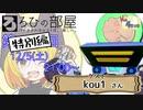 【きりふぇす】ろひの部屋【特別編】ゲスト:kou1さん