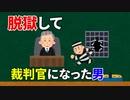 (雑学4個)脱獄して裁判官にまでなった男(トリビア)