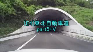 【車載動画】東北自動車道part5+V