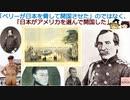 「ペリーが日本を脅して開国させた」のではなく、「日本がアメリカを選んで開国した」【動画で語る世界の歴史】【ゆっくり解説】
