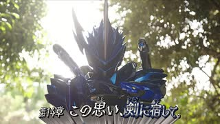 【予告/#14】仮面ライダーセイバー「この思い、剣に宿して。」【最高画質/高音質】