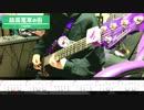 乃木坂46『路面電車の街』ベース弾いてみた。【TAB譜付き】