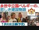 永世中立国ベルギーの、悲しき建国物語【動画で語る世界の歴史】【ゆっくり解説】