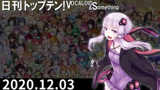 日刊トップテン!VOCALOID&something【日刊ぼかさん2020.12.03】