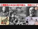 日清戦争の本当の相手国は、帝政ロシア【動画で語る世界の歴史】【ゆっくり解説】