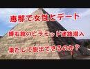 【女性とデート】恵那の博石館、ピラミッド内の迷路に潜入!果たして出口まで出られるのか?ww