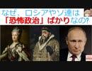 なぜ、ロシアやソ連は「恐怖政治」ばかりなの?【動画で語る世界の歴史】【ゆっくり解説】