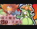 【ポケモン剣盾】シャン花繚乱! #2【ドレディア】