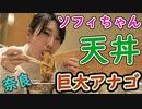 【4K撮影】精神科ナース・ソフィちゃん 天丼編