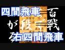 【 四間飛車 対 右四間飛車 】振り飛車党が初段を目指すだけ 第129戦【 将棋ウォーズ 実況 】