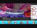 【ポケモン剣盾】まったりランクバトルinガラル 262【悪ウーラオス】
