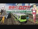 《VOICEROID実況特別編》電車でGO!! はしろう山手線