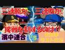 【パワプロ2020】漢四人の負けられないペナントレース#6【オープン戦】【対戦動画】
