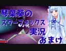【初代スターフォックス】琴葉葵のスターフォックス実況 おまけ【隠しステージ】