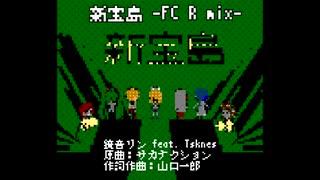 【MMD杯ZERO3参加動画】新宝島 -FC R mix.-【ステージ配布】【鏡音リン】