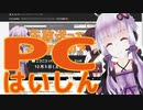 【PC生放送!】ニコニコってどう使うの?LIVE【ニコニコ講座/ボイロ解説】