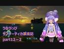 うなぴっぴ サブノーティカ漂流記part12-2