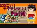 【モンスターファーム移植版】どすこい!テクモヤマ!!part10【ゆっくり実況】