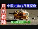 【ゆっくり解説】ついに中国が月面着陸! 中国が推し進める嫦娥計画とは一体? 中編