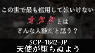 秘封が暴くSCP pt.54 【鍋回-2nd】