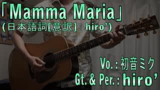 【初音ミク】Mamma Maria / Ricchi e Poveri【アコステアレンジ】
