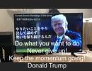 家族で時事放談w 95日目 Do what you want to do Never give up!Keep the momentum going!Donald Trump