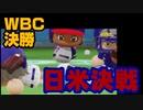 【パワプロ2018】第二次16球団英雄ペナント.37(終)「英雄JAPAN編③」