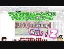 フライトシミュレーター2020 フライトプラン作成ツール「LittleNavmap」解説その2!!