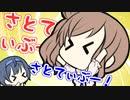 さとてぃぶ!!【CeVIO劇場】