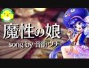 【音街ウナ】魔性の娘【ボカロ】【オリジナル】