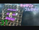 ♪37【キャサリン・フルボディ】悩ましく実況プレイ