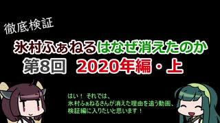 【けものフレンズ2】氷村ふぁねるはなぜ消えたのか 第8回【2020年編・上】