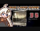 【The Long Dark】運び屋 あかり Part35【VOICEROID実況】