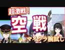(マイクラ腕試し)空中の激戦!美兎委員長VS渋谷はじめ(2窓)