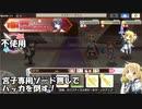 【11月チャレクエ】vsハッカ【きららファンタジア】