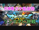 【EXVSMBON】ガチ動画勢の家庭用マキオン 16【大尉】