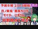 【マイクラ腕試し】予選B組エリトラ戦の様子(美兎、ちひろ、モイラ、静凛視点)
