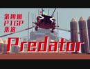 【Besiege】第4回P1グランプリ落選パンジャン『Predator』